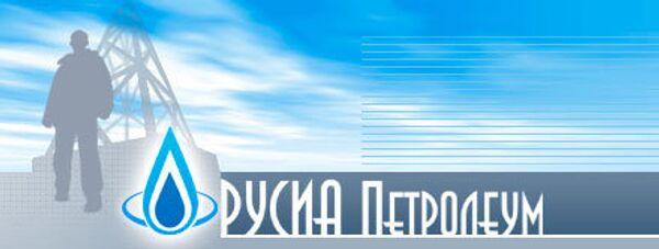 Заключение сделки РУСИА Петролеум с Роснефтегазом не планируется