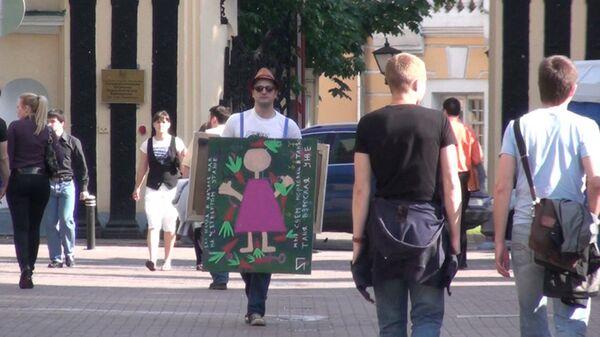 Сэндвич-мэн галерея появилась на улицах Москвы