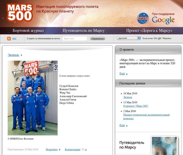 Скриншот страницы сайта Mars500