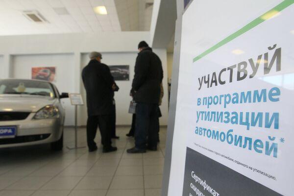 Выдача свидетельства на покупку нового автомобиля в рамках проекта утилизации старых авто