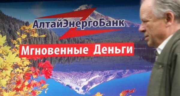 Ограблено московское отделение отделение АлтайЭнергоБанка