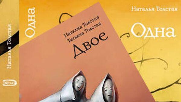 Книги Наталии Толстой, вышедшие в издательстве Экспо