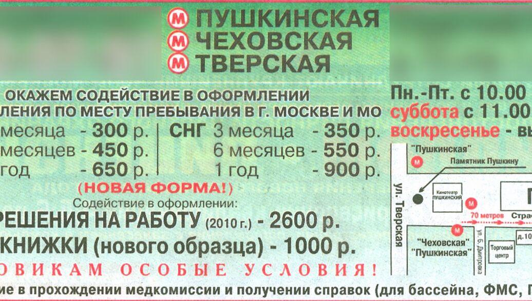 Медицинская книжка оформление пушкин временная регистрация ленинский район в саратове