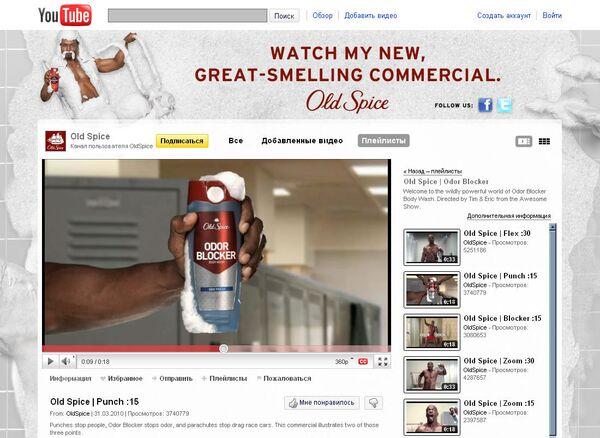 Канал парфюмерной марки Old Spice (компания Procter & Gamble) на видеохостинге YouTube