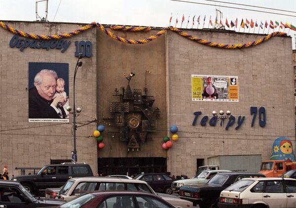 Здание Центрального театра кукол имени Образцова