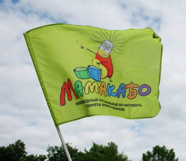 Фестиваль Мамакабо