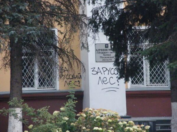 Акция протеста против вырубки химкинского леса возле администрации города Химки