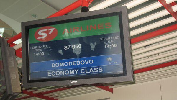 Рейс Тбилиси - Москва авиакомпании S7