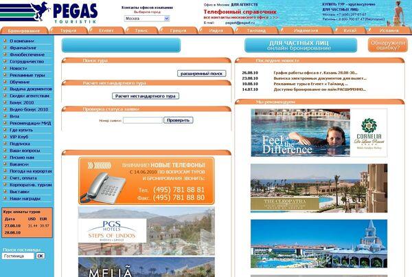 Скриншот сайта туроператора Pegas Touristik