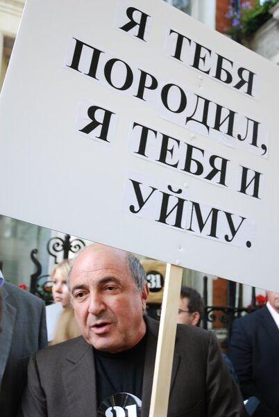 Митинг в Лондоне в поддержку Стратегии 31. Борис Березовский