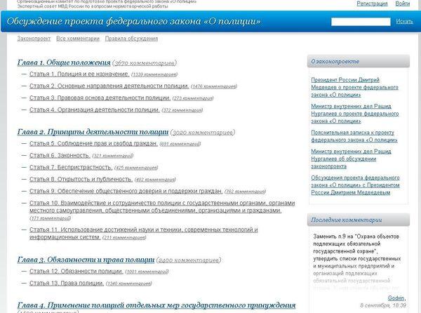 Скриншот сайта по обсуждению проекта федерального закона О полиции