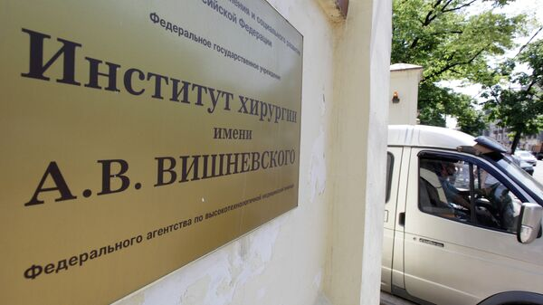 Московский институт хирургии имени А.В. Вишневского. Архивное фото