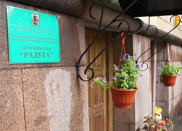 В московский детсад Радуга ворвался психически нездоровый мужчина
