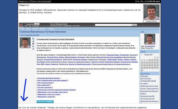 Журнал блогера Сергея Доли в LiveJournal