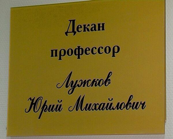 Студенты верят, что новый декан Юрий Лужков научит их управлять городами
