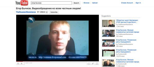 Скриншот страницы сайта www.youtube.com с записью видеообращения Егора Бычкова