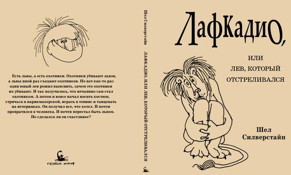 Обложка книги Шела Силверстайна Лафкадио, или лев, который отстреливался