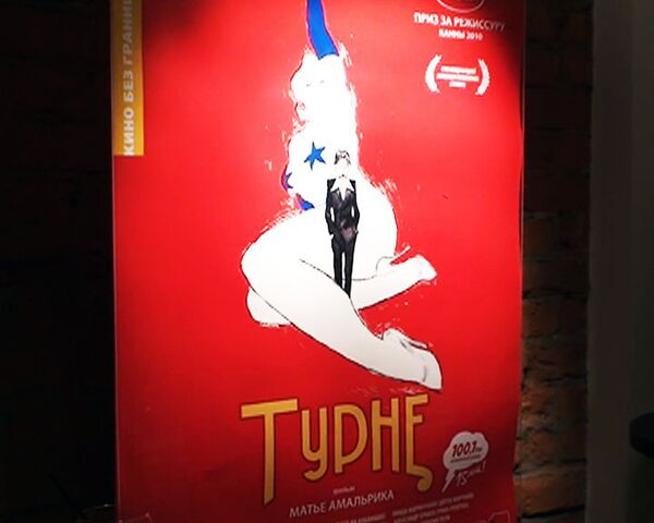 Известный французский режиссер Амальрик показал россиянам свое Турне