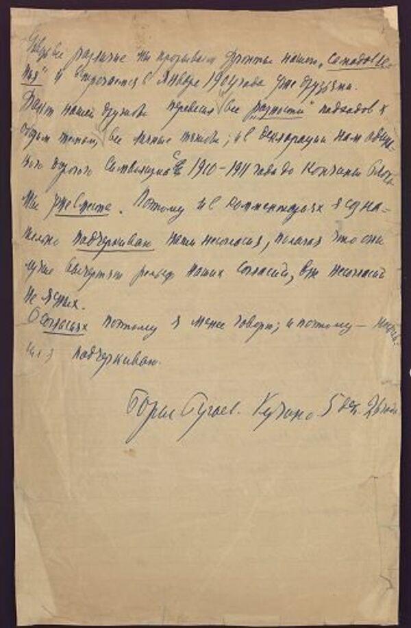 Рукопись поэта Андрея Белого, представленная на выставке в Литературном музее