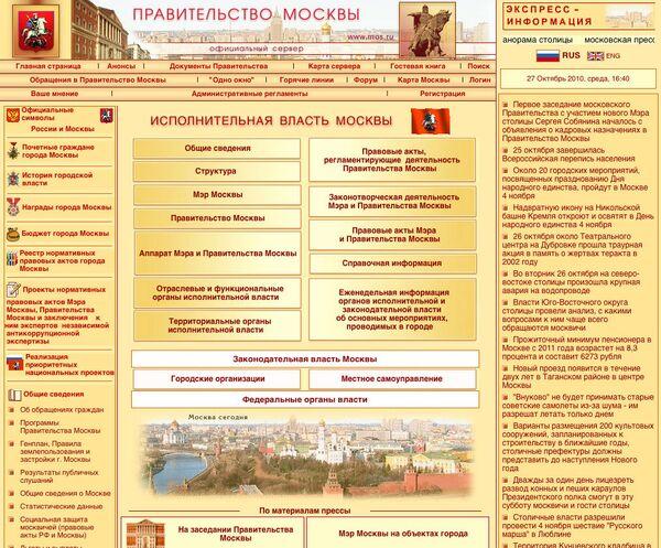 Скриншот страницы официального сайта Правительства Москвы