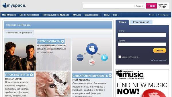 Сайт социальной сети MySpace. Архив