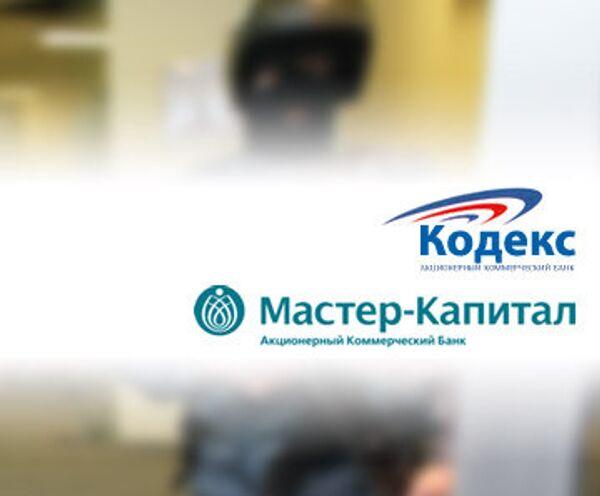 "АКБ «КОДЕКС» и АКБ ""Мастер-Капитал"""