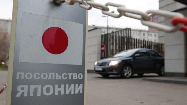 Посольство Японии в Москве. Архивное фото