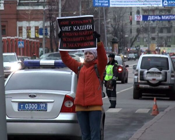 Журналисты и блогеры провели пикет в связи с нападением на Кашина