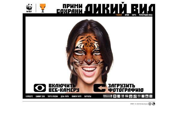 WWF предлагает всем желающим порычать в интернете как тигры