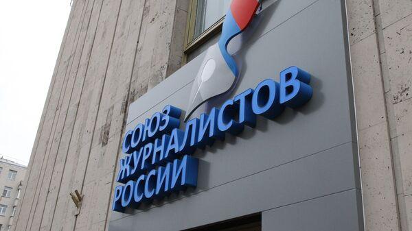 Офис Союза журналистов России