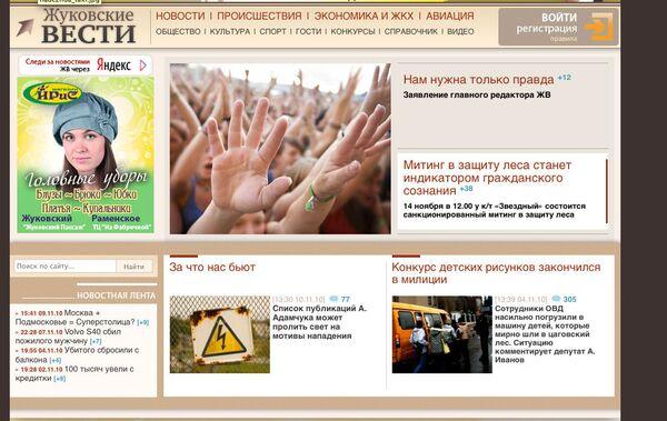 Скриншот страницы сайта газеты Жуковские вести