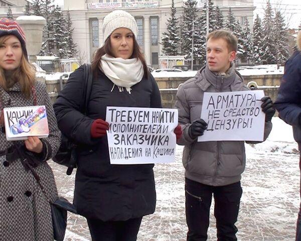 Новосибирские журналисты поддержали Кашина пикетом в центре города