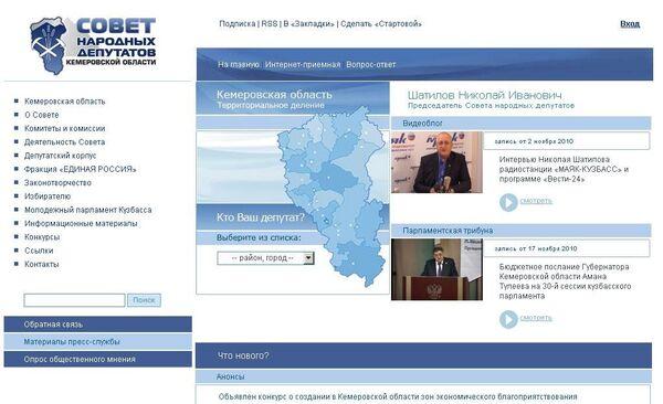 Официальный сайт Совета народных депутатов Кемеровской области