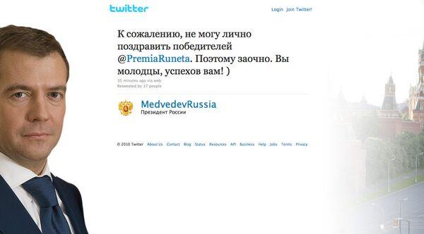 Медведев через Twitter поздравил лауреатов Премии Рунета
