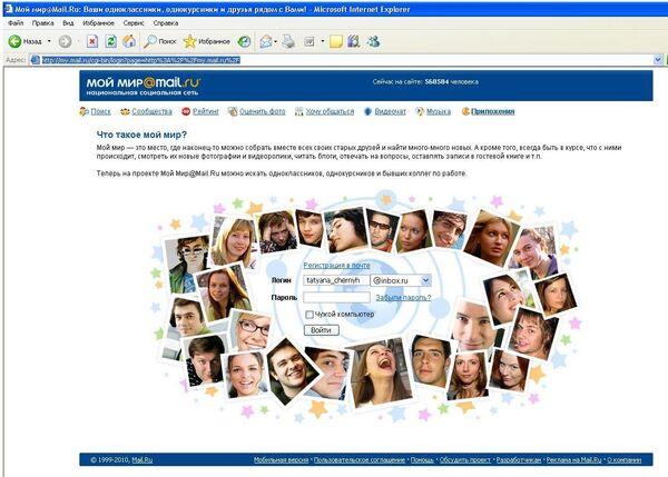 Скриншот сайта Мой мир@mail.ru
