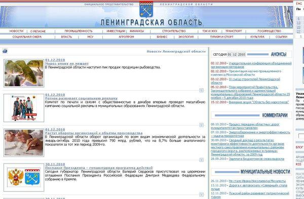 Официальный портал администрации Ленинградской области