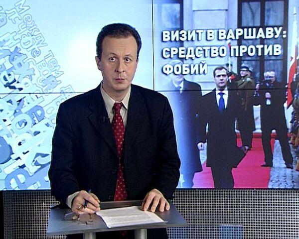 Визит Медведева в Варшаву: средство против фобий