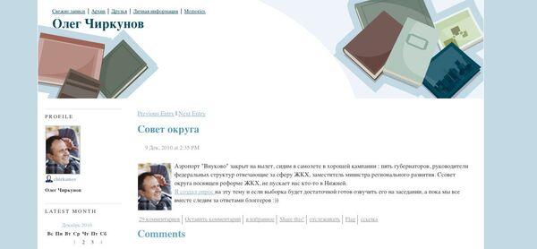 Скриншот блога губернатора Пермского края Олега Чиркунова