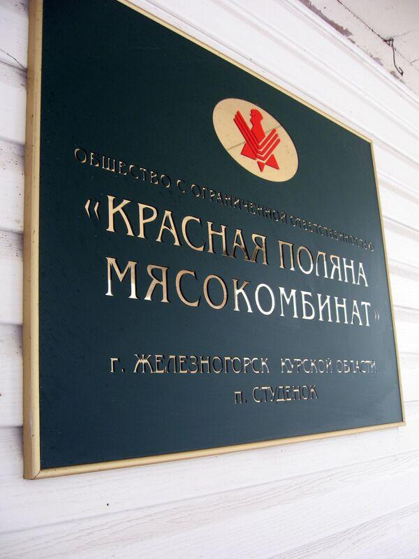 Курская птицефабрика надеется получить кредит на 100 млн руб