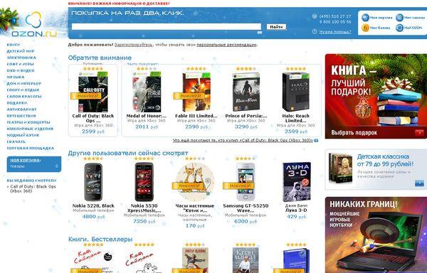 5332b56565cf Интернет-магазин Ozon.ru не смог принять все предновогодние заказы ...