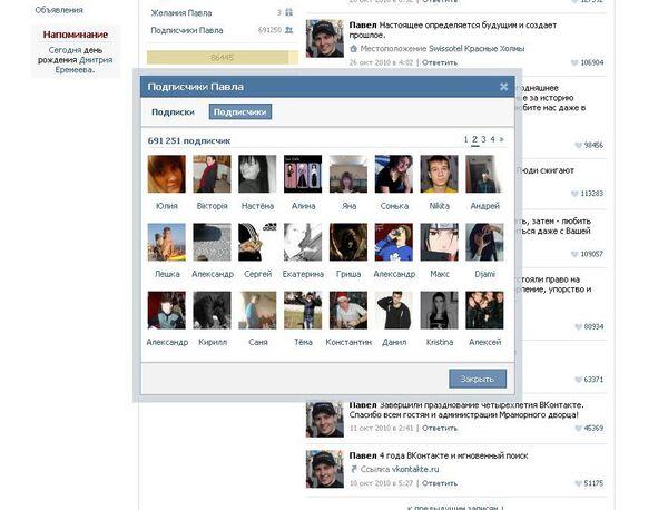 Соцсеть «ВКонтакте» отказалась от «кумиров» и «поклонников» в пользу «подписки»  и «подписчиков»