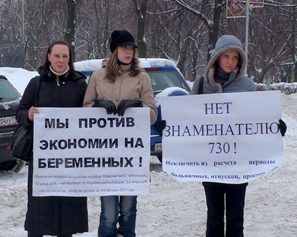 Беременные вышли на улицы российских городов с плакатами