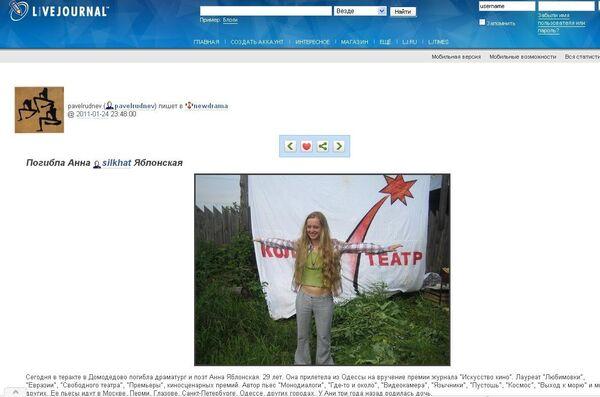Скриншот блога с сообщением о гибели Анны Яблонской