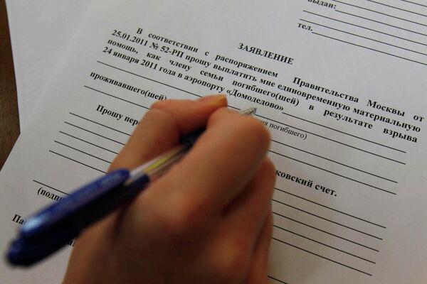 Получение материальной помощи пострадавшими и родственникам жертв взрыва в аэропорту Домодедово