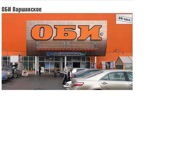 Магазин Оби, расположенный по адресу Варшавское шоссе, 97. Скриншот сайта