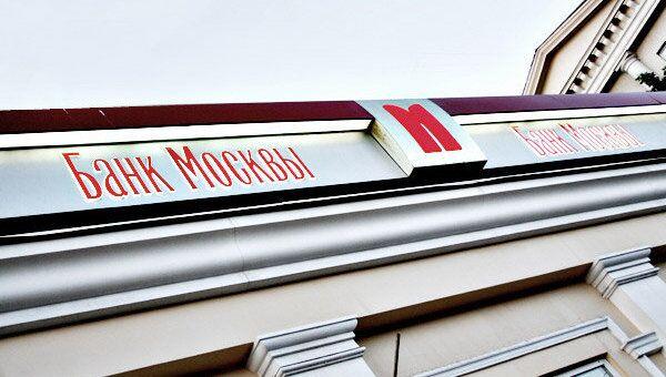 Банк Москвы рассчитывает в 2012 году расти лучше рынка