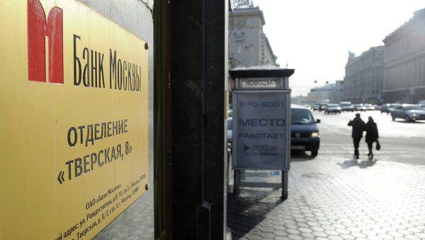 Отделение Банка Москвы