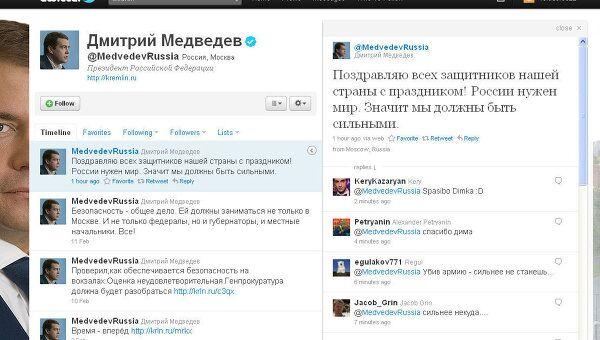 Медведев в Twitter поздравил военных с Днём защитника Отечества