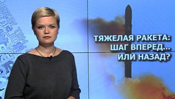 Тяжелая ракета: шаг вперед... или назад?