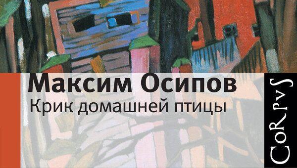 Обложка книги Максима Осипова Крик домашней птицы